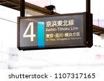 chiyoda  tokyo  japan may 30 ... | Shutterstock . vector #1107317165