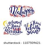 set of hand written... | Shutterstock .eps vector #1107509621