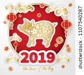pig is a symbol of the 2019... | Shutterstock .eps vector #1107540287