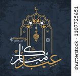 eid mubarak in arabic islamic... | Shutterstock .eps vector #1107725651