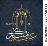 eid mubarak in arabic islamic... | Shutterstock .eps vector #1107725651