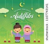 hari raya aidilfitri greeting... | Shutterstock .eps vector #1107743141