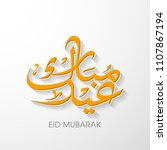 eid mubarak greeting card with... | Shutterstock .eps vector #1107867194