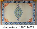 serbostani mustafa aga mosque... | Shutterstock . vector #1108144571