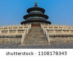 temple of heaven   beijing... | Shutterstock . vector #1108178345