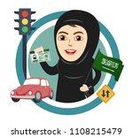 arab saudi woman or girl being... | Shutterstock .eps vector #1108215479