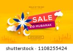 sale banner or sale poster for... | Shutterstock .eps vector #1108255424