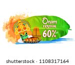 onam  illustration of colorful...   Shutterstock .eps vector #1108317164