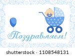 in the blue stroller sits a... | Shutterstock .eps vector #1108548131