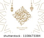 arabic islamic calligraphy of... | Shutterstock .eps vector #1108673384