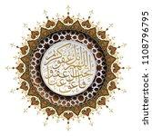 arabic calligraphy ramadan... | Shutterstock .eps vector #1108796795