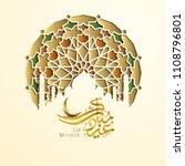 islamic eid mubarak greeting... | Shutterstock .eps vector #1108796801