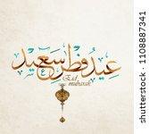 eid mubarak greeting card . the ... | Shutterstock .eps vector #1108887341