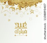 eid mubarak greeting card . the ... | Shutterstock .eps vector #1108893407