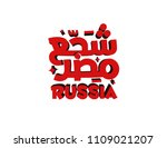 cheerful soccer supporters of... | Shutterstock .eps vector #1109021207