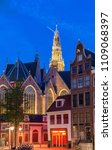 the old church oude kerk in... | Shutterstock . vector #1109068397
