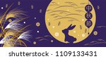 happy mid autumn festival.... | Shutterstock .eps vector #1109133431