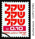 israel   circa 1980  a stamp... | Shutterstock . vector #1109171981