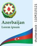 flag of azerbaijan  republic of ... | Shutterstock .eps vector #1109215121