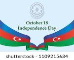 flag of azerbaijan ... | Shutterstock .eps vector #1109215634