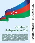 flag of azerbaijan ... | Shutterstock .eps vector #1109215637