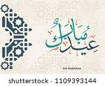 eid mubarak calligraphy islamic ... | Shutterstock .eps vector #1109393144