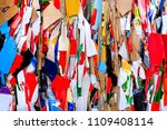 colorful pressed paper waste  ... | Shutterstock . vector #1109408114
