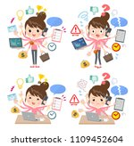a set of women who perform... | Shutterstock .eps vector #1109452604