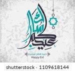 illustration eid al fitr is an... | Shutterstock .eps vector #1109618144