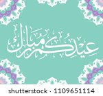 arabic islamic calligraphy of... | Shutterstock .eps vector #1109651114