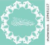 arabic islamic calligraphy of... | Shutterstock .eps vector #1109651117