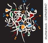arabic letters  arabic font | Shutterstock .eps vector #1109658947