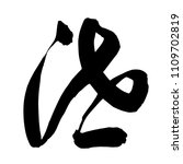 chinese calligraphy ... | Shutterstock .eps vector #1109702819