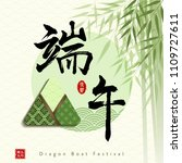 chinese dragon boat festival... | Shutterstock .eps vector #1109727611