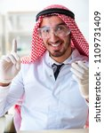 arab chemist scientist testing... | Shutterstock . vector #1109731409