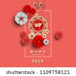 happy chinese new year 2019... | Shutterstock .eps vector #1109758121