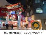 kobe  japan   april 12  2016  ... | Shutterstock . vector #1109790047