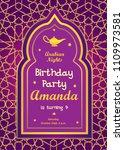 arabian nights birtday party...   Shutterstock .eps vector #1109973581