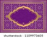 moroccan lattice ornamental... | Shutterstock .eps vector #1109973605