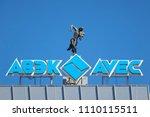 fiddler on the roof. bronze... | Shutterstock . vector #1110115511