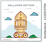 valluvar kottam in chennai  is... | Shutterstock .eps vector #1110315704