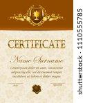 elegant template of diploma... | Shutterstock .eps vector #1110555785