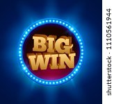 big win glowing retro banner... | Shutterstock .eps vector #1110561944