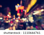 abstract blurred image of... | Shutterstock . vector #1110666761