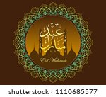 beautiful greeting card of eid... | Shutterstock .eps vector #1110685577