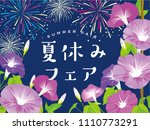 morning glory and fireworks ... | Shutterstock .eps vector #1110773291