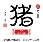chinese calligraphy translation ... | Shutterstock .eps vector #1110940625