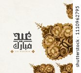 eid mubarak greeting card . the ... | Shutterstock .eps vector #1110962795