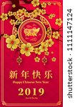 happy chinese new year 2019... | Shutterstock .eps vector #1111147124