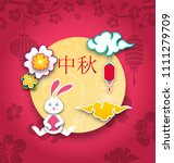 mid autumn festival poster with ... | Shutterstock .eps vector #1111279709